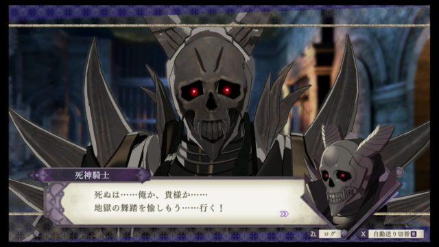 EP6 死神の噂【FE風花雪月】