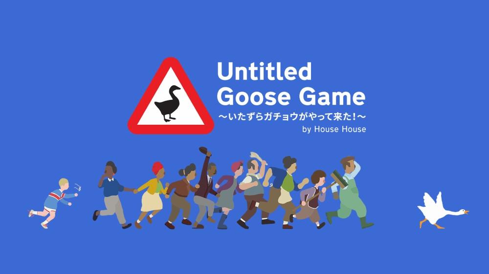 コスパ?何それおいしいの?『Untitled Goose Game』攻略レビュー